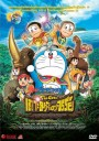 Doraemon The Movie: Nobita And The Island Of Miracles: Animal Adventure     