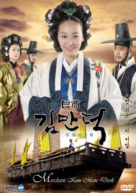  The Great Merchant  (The Great Merchant Kim Man Deok)