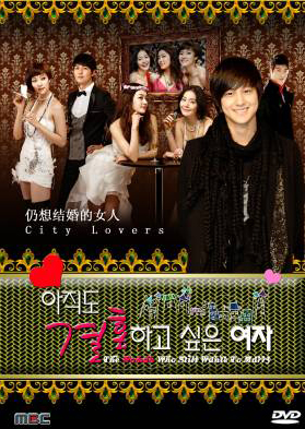 ซีรี่ย์เกาหลี The Woman Who Still Wants To Marry (Still, Marry Me / City Lovers)