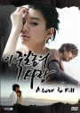 ซีรีย์เกาหลี A Love To Kill แค้นเพื่อรัก (Ijuksa / This love I want to kill/ The Love of Death / Detestable Love / Knock Out by Love)