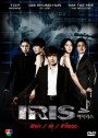  Iris  /  /  ( / Shiri)