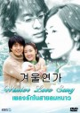  Winter Love Song   (Winter Ballad / Winter Sonata / Endless Love 2)