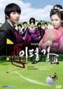  Invincible Lee Pyung Kang   (Taming of the Heir)