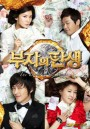 ซีรี่ย์เกาหลี The Birth Of The Rich  (Birth of the Rich Man / Becoming a Billionaire)