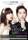 ซีรีย์เกาหลี Lie to Me (Try Lying to Me / Sweet Scandal)