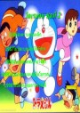 Doraemon   2
