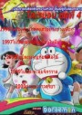 Doraemon   4