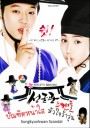   Sungkyunkwan Scandal  