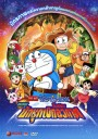Doraemon The Movie: The New Record Of Nobita, Spaceblazer     