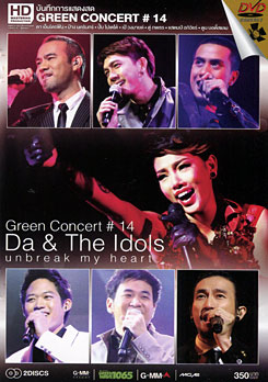Green Concert # 14: Da & The Idols: Unbreak My Heart