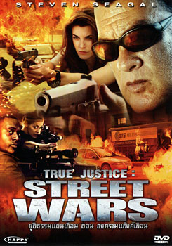 True Justice: Street Wars   