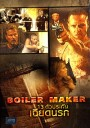 Boiler Maker 13 