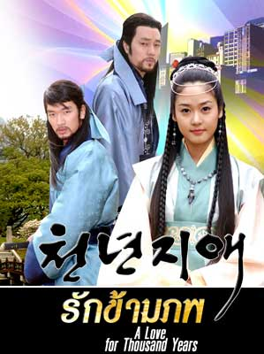 A Love For Thousand Years (รักข้ามภพ)
