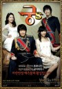  Goong S ()