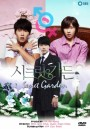 Secret Garden   7