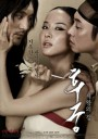 The Concubine 