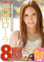 PRESTIGE PREMIUM BEST (Rola Takizawa)