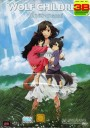 Wolf Children 