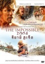The Impossible 2004 