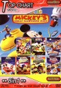 Top Chart No.297 : Mickey Mouse Clubhouse + Little Einsteins ไอน์สไตน์จิ๋วแห่งดิสนีย์ + 8 in 1