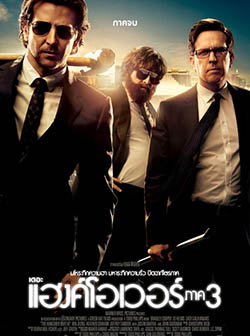 The Hangover Part III  (MASTER)