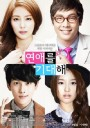 ซีรีย์เกาหลี Hope for Dating / Looking Forward to Romance