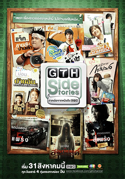 GTH THE SIDE STORIES ตอนที่ 1-4