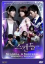 ซีรี่ย์เกาหลี Scandal : a Shocking and Wrongful Incident