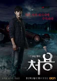 The Ghost-Seeing Detective Cheo Yong   귀신보는 형사, 처용