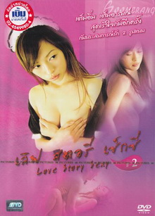 Love Story Sexy 2 (18+)
