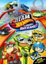 Team Hot Wheels: The Origins of Awesome-Team Hot Wheels  ขบวนการซิ่งมหากาฬ