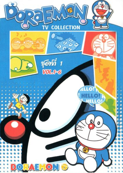 Doraemon TV Collection ชุดที่1