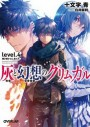 Grimgar of Fantasy and Ash level. 4