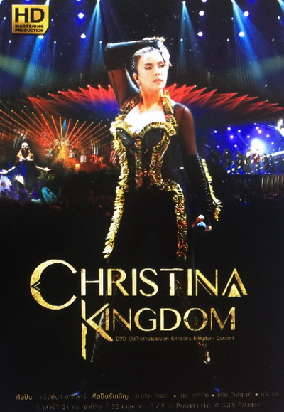 Christina Kingdom Concert