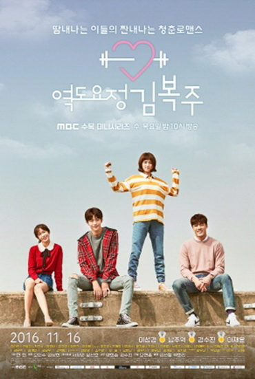 Weightlifting Fairy Kim Bok Joo ( EP.1-EP.16 จบ )