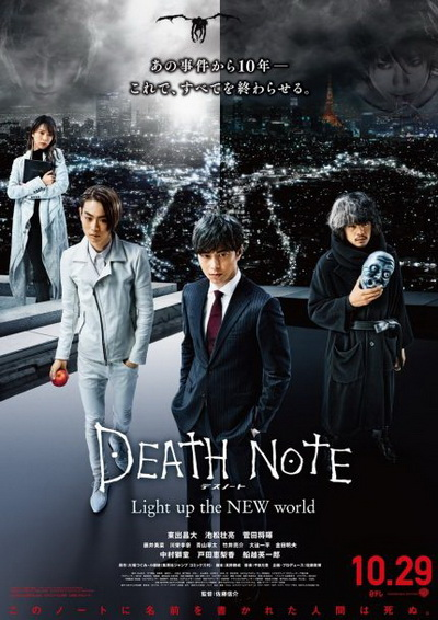 Death Note Light Up The New World สมุดมรณะ 4