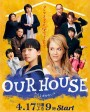 Our House (ตอนที่ 1-9 จบ)