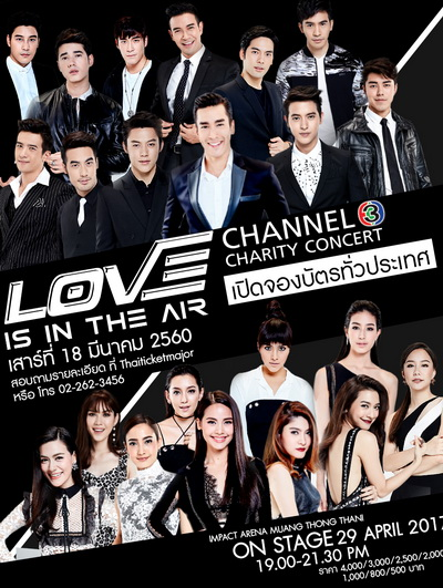 LOVE IS IN THE AIR: Channel 3 Charity Concert Presented by VIVO Smart Phone ( อัดจากทีวี )