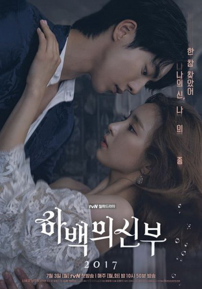 Bride of the Water God ( 16 ตอนจบ )