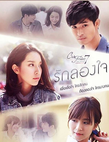 Club Friday To Be Continued ตอน รักลองใจ