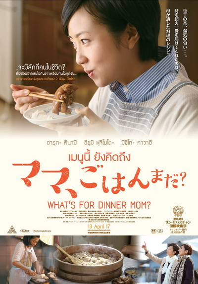 What s For Dinner, Mom? (2016) เมนูนี้ ยังคิดถึง