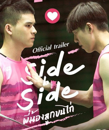 Project S The Series Side by Side พี่น้องลูกขนไก่