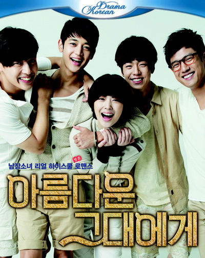 To The Beautiful You ( 16 ตอนจบ )