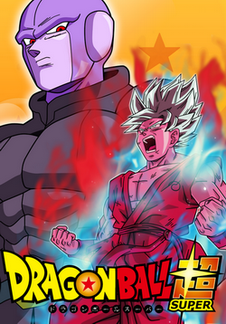 Dragon Ball Super Vol.26