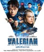 Valerian and the City of a Thousand Planets (2017) วาเลเรียน พลิกจักรวาล
