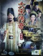 The Great Emperor in Song Dynasty จอมจักรพรรดิราชวงศ์ซ่ง