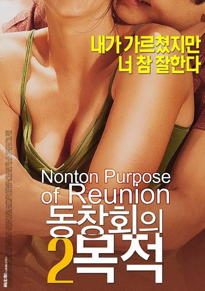 Purpose Of Reunion 2 (2017) 18+