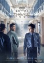 Wise Prison Life  Ep.1-16 (จบ)