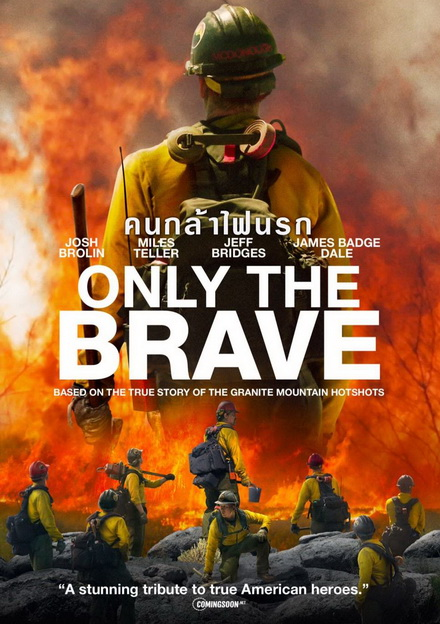 Only the Brave คนกล้าไฟนรก