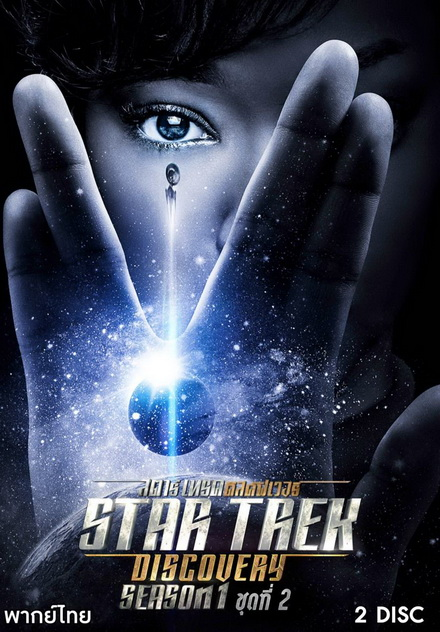 Star Trek Discovery Season 1 ชุดที่ 2 ( Ep.10-15 จบ )